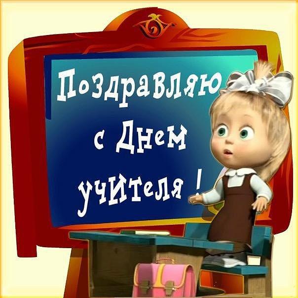 Поздравления с днём учителя прикольные